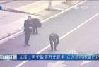 尤溪:男子散落万元现金 众人捡拾报警归还