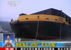 """福州渔民海上""""捡到""""无人大船"""