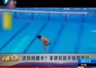 菲律宾选手跳水得零分