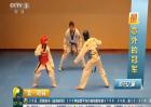 跆拳道选手拼舞技 裁判成冠军