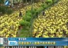 菲律宾超万人跳尊巴创世界纪录