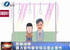 日本动画宣传新安保法案遭讽刺