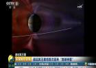 """冥王星首次迎来""""地球来客"""""""