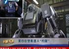 """美日巨型机器人""""约架"""""""