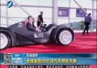 全球首款3D打印汽车明年开跑