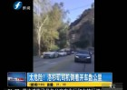 洛杉矶司机倒着开车数公里
