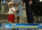 王室萌娃乔治小王子将满两周岁