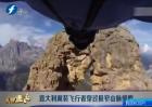 意大利翼装飞行者穿过极窄山路缝隙