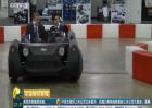 制造一辆3D打印汽车 只需44小时
