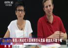 美国人挑战吃川菜辣到舌头发麻