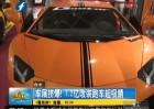 台北车展1.2亿超跑吸睛