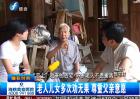 """""""恋上""""租来的古宅 89岁老人不愿搬"""