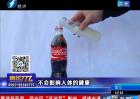 记者调查:牛奶+可乐=胃结石?
