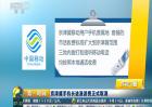 京津冀手机长途漫游费正式取消