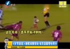 小男孩误入球场 球员温馨帮他得分