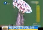 母灰鲸带小鲸鱼游向人群示好