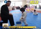 """3岁跆拳道小童萌喊""""唉呀""""破板"""