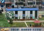 """安徽合肥:商场楼顶变""""天空农场"""""""