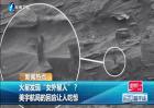 """火星发现""""女外星人""""?"""