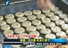 漳浦:过中秋 吃豆仁饼了