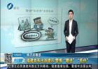 福建省发布两节出游提示