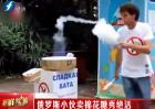 俄罗斯小伙卖棉花糖秀绝活