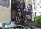 福州无障碍巴士现身青运赛场