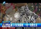 寻找老手艺——旗袍缝制