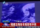 节后福建省将出现一次降温降雨过程