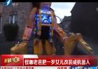 怪咖老爸把一岁女儿改装成机器人