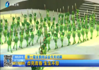 第一届全国青运会今天闭幕