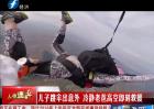 儿子跳伞出意外 冷静老爸高空救援