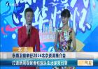 东南卫视举行2016北京资源推介会