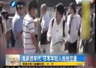 低薪资年代 日本年轻人拒绝恋爱