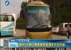 温州—太姥山散客旅游直通车正式开通
