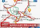 福州境内高速交警执法站启用