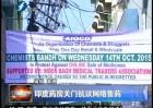 印度药房关门抗议网络售药