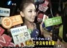 刘乔安高调宣布进军娱乐圈