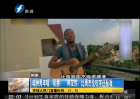 非洲青年翻唱周杰伦《稻香》中文发音惊呆网友