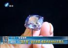 """""""蓝月亮""""钻石拍卖 成交价4850万美元"""