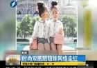 时尚双胞胎网络走红
