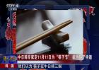 """中日韩专家定1111为""""筷子节"""""""