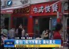 福州:餐馆门前污水横流 臭味熏天