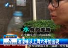 福清国际华城住户自来水现油漆异味