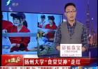 """扬州大学""""食堂女神""""走红"""
