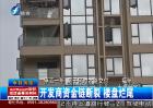 福州大儒世家烂尾楼:资金断链四年未完工