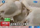速冻饺子的安全隐患