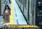 车站出招对付低头族 被点名者羞愧