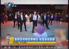 新郎带伴郎团秀舞技 创意感动新娘