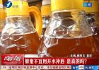 蜂蜜不宜用开水冲泡 是真的吗?